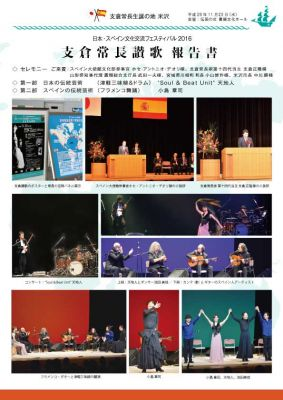 11/23 日本スペイン文化交流フェスティバル2016報告書