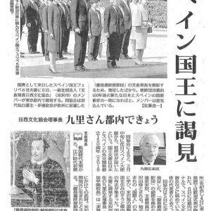 2017年4月6日 毎日新聞 スペイン国王に謁見
