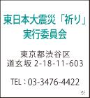 東日本大震災「祈り」実行委員会