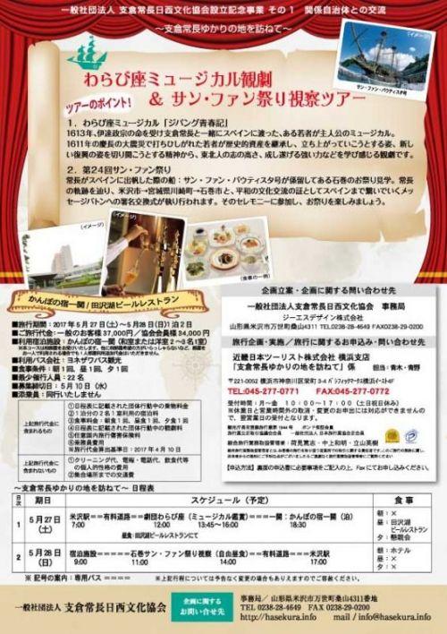 わらび座ミュージカル観劇&サン・ファン祭り視察ツアー