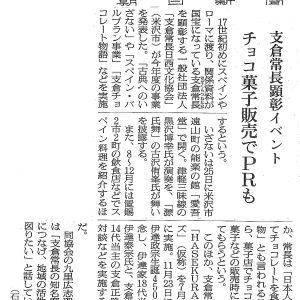 2017年6月8日 朝日新聞 支倉常長顕彰イベント チョコ菓子販売でPRも