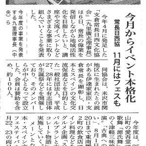 2017年6月7日 米澤新聞 今月からイベント本格化