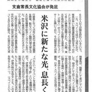 2017年5月1日 山形新聞 支倉常長文化協会が発足