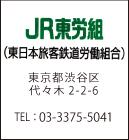 JR東労組様