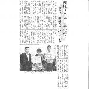 2017年8月4日 米沢新聞 西風メニュー食べ歩き