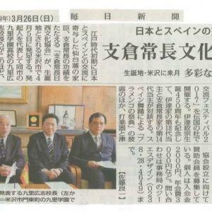 2017年3月26日 毎日新聞 支倉常長文化協会発足