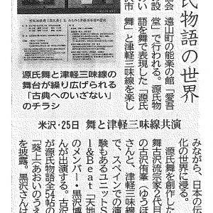 2017年6月20日 山形新聞 いざ、源氏物語の世界