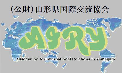 公益財団法人 山形県国際交流協会